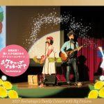 2017年4月・5月の全国出張コンサート予定☆