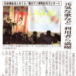 東愛知新聞&東日新聞に掲載されました