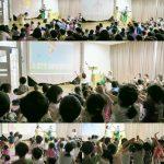 横浜市・大熊保育園は3回目のコンサートだっ!
