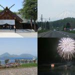 北海道4日目:札幌・北海道神宮〜羊蹄山を眺めながらドライブ〜洞爺湖・中島さんぽ&湖上花火