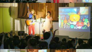 2年連続2回目!東村山市・八国山保育園お楽しみ会コンサートは大盛り上がりだっ☆