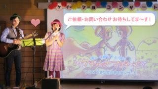 春のイベントに☆ケチャマヨの【動く大きな絵がある】ファミリーコンサートはいかが?