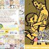 ケチャマヨ紹介冊子を[アップデート]しました☆自己紹介BOOK第五版をご覧ください!