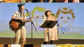 山梨県甲府市【エコチルやまなし】ファミリーイベント2018に出演しました!