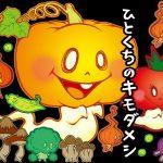 野菜オバケの歌【ひとくちのキモダメシ】やっとアニメーションが出来ました♪