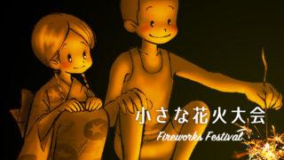 歌とイラストアニメーション【小さな花火大会】