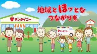 京都のスーパーマーケットの移動販売車で流れるオリジナルソングを制作しました★