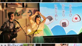 長野県上田市・りんどう信濃会《上田悠生寮》のりんどう祭に出演しました☆