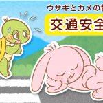 童謡『ウサギとカメ』の替え歌で【交通安全の歌】歌とアニメーション作品を制作しました♪