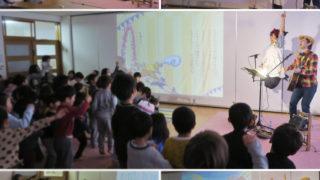 ご近所さん♪横浜市・美しが丘保育園でコンサート出演しました☆