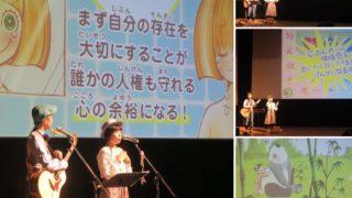 岐阜県加茂郡白川町・人権講演会《心の豊かさを求めて》に出演しました☆
