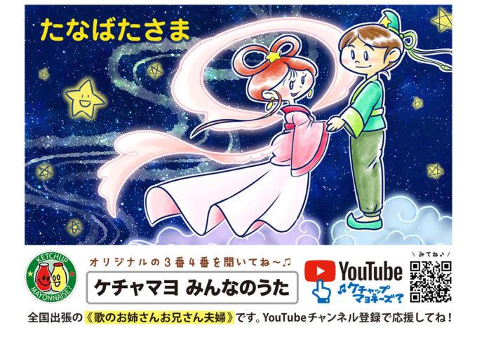 YouTubeポスター:たなばたさま_20200622