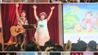 岐阜県加茂郡・白川保育園でお楽しみ会コンサートに出演しました☆