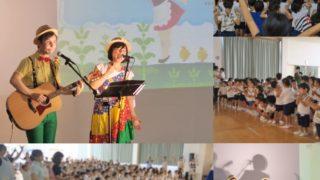 静岡県・あそびこども園浜松にコンサートをお届けしました☆