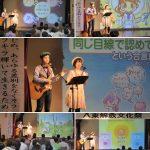 鳥取県八頭町《八東解放文化祭》で人権講演コンサートに出演しました☆