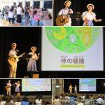広島市・中山地区社協【夏休み子どもフェスティバル】に出演しました☆