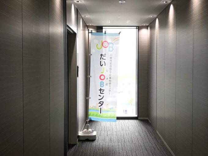だいJOBセンターは川崎フロンティアビル5階