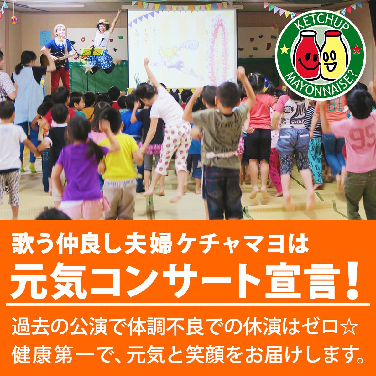 ek茶マヨは元気コンサート宣言!