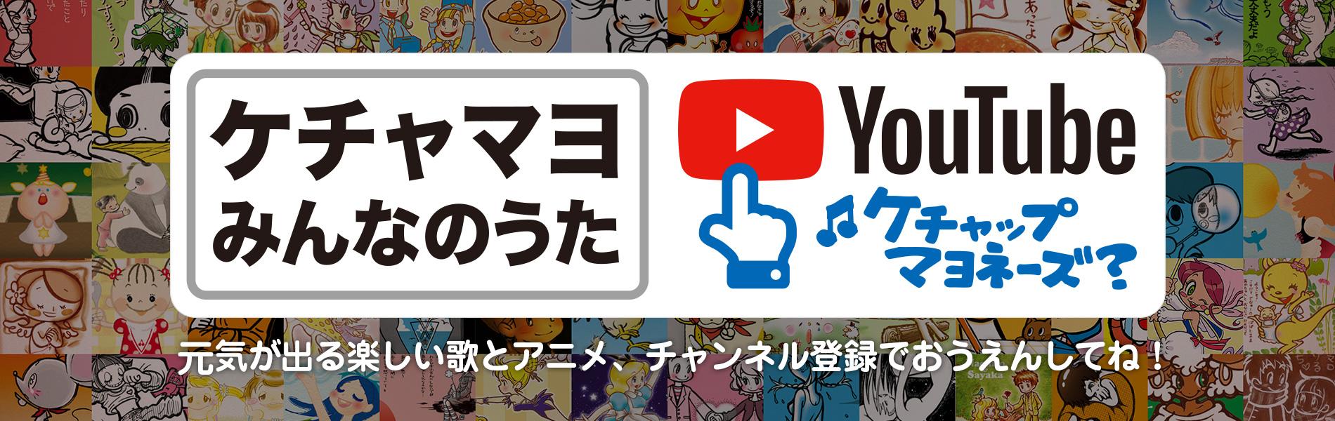 元気が出る楽しい歌とアニメ、YouTubeチャンネル登録で応援してね!