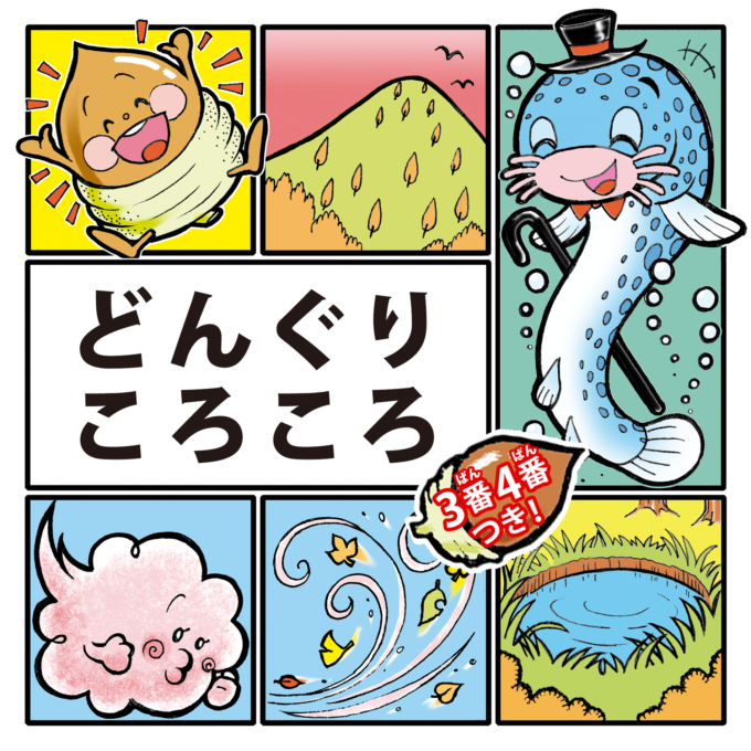 どんぐりころころ(3番4番つき!)