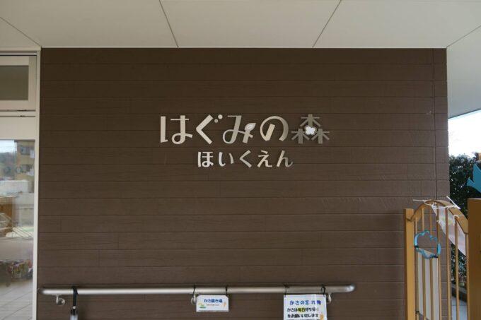 岐阜県可児市・はぐみの森保育園
