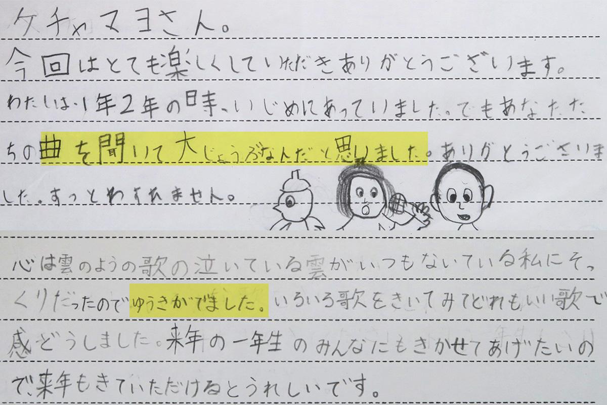 いじめられていたり泣き虫だった小学生からのお手紙