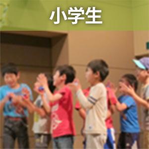 ジャンル別:02_小学生