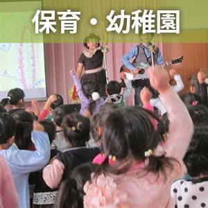 ジャンル別:03_保育幼稚園
